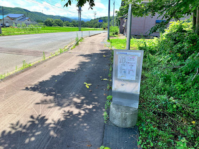 椛沢入口バス停