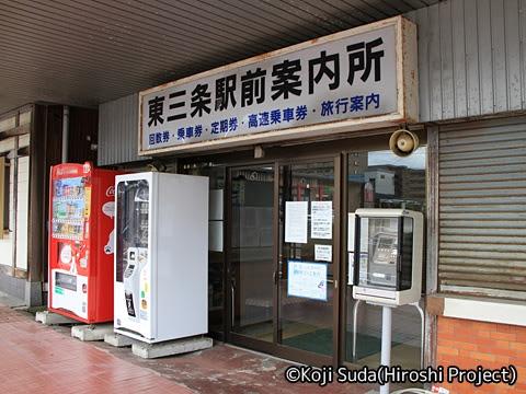 南海バス「サザンクロス」長岡・三条線 ・518 東三条駅前案内所
