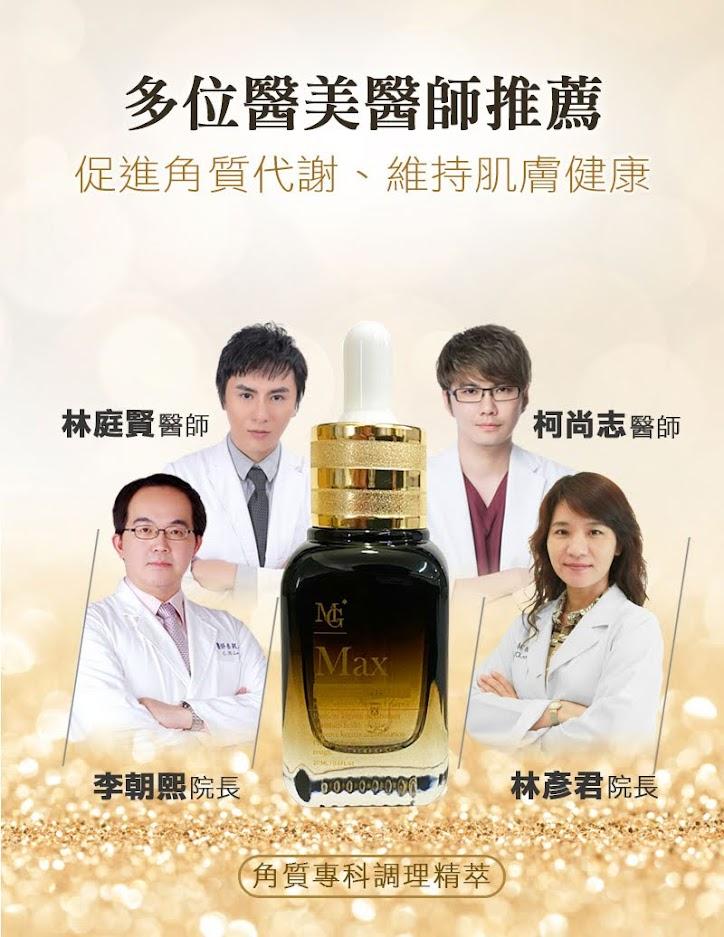 多位醫美權威醫師推薦,去除角質改善肌膚健康,李朝熙院長,林彥君院長,林庭賢醫師,柯尚志醫師