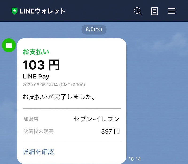 LINE Pay 支払い通知