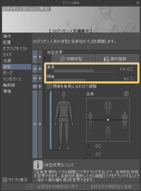 クリスタ3Dデッサン人形のサブツール詳細(身長・頭身)