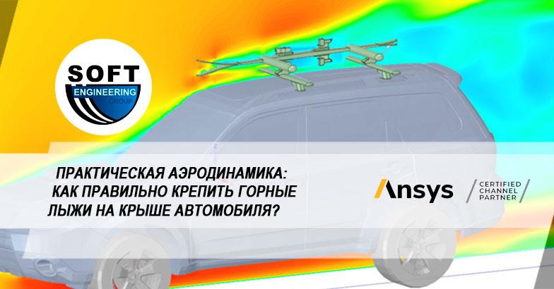 Практическая аэродинамика: как правильно крепить горные лыжи на крыше автомобиля?