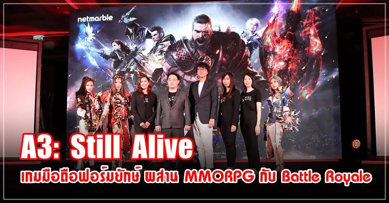 A3: Still Alive เกมมือถือฟอร์มยักษ์ ผสาน MMORPG กับ Battle Royale