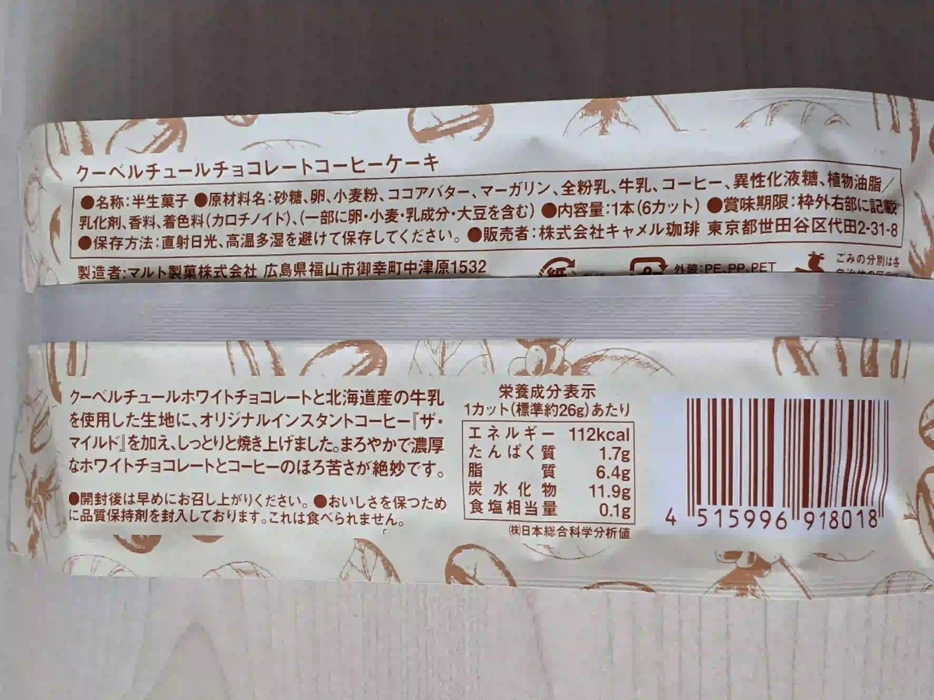 カルディ クーベルチュールチョコレート コーヒーケーキ 栄養成分表示