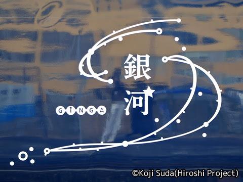 JR西日本 117系「WEST EXPRESS 銀河」 山陽ルート(上り)の旅_柳井駅にて_03