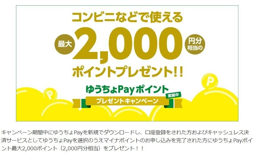 マイナポイントゆうちょPayキャンペーン