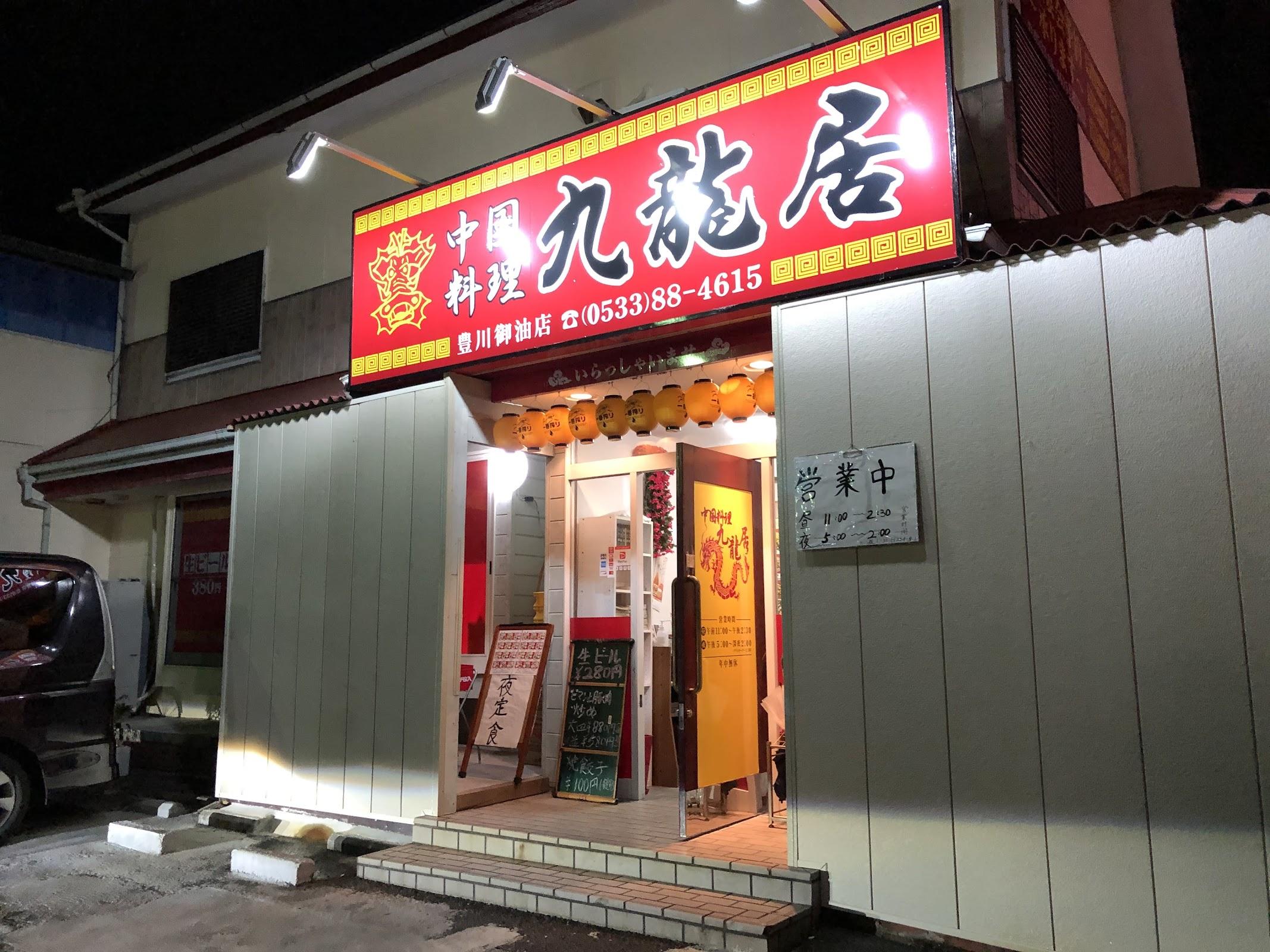 営業再開したいつもの中華料理屋に行ってみよう