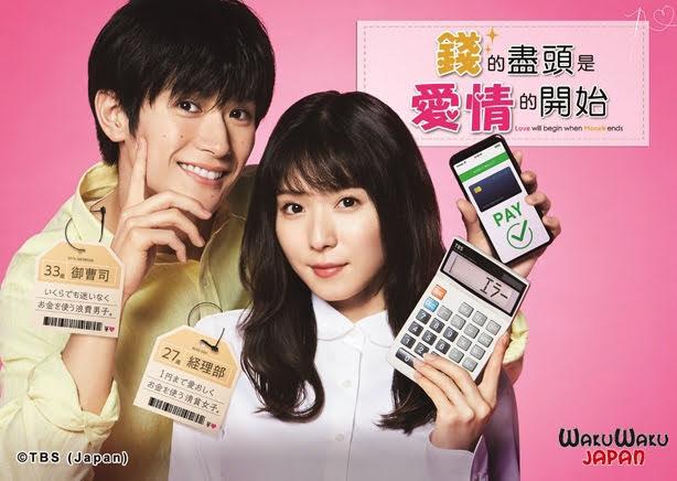 三浦春馬 主演《 錢的盡頭是愛情的開始 》台灣即將開播