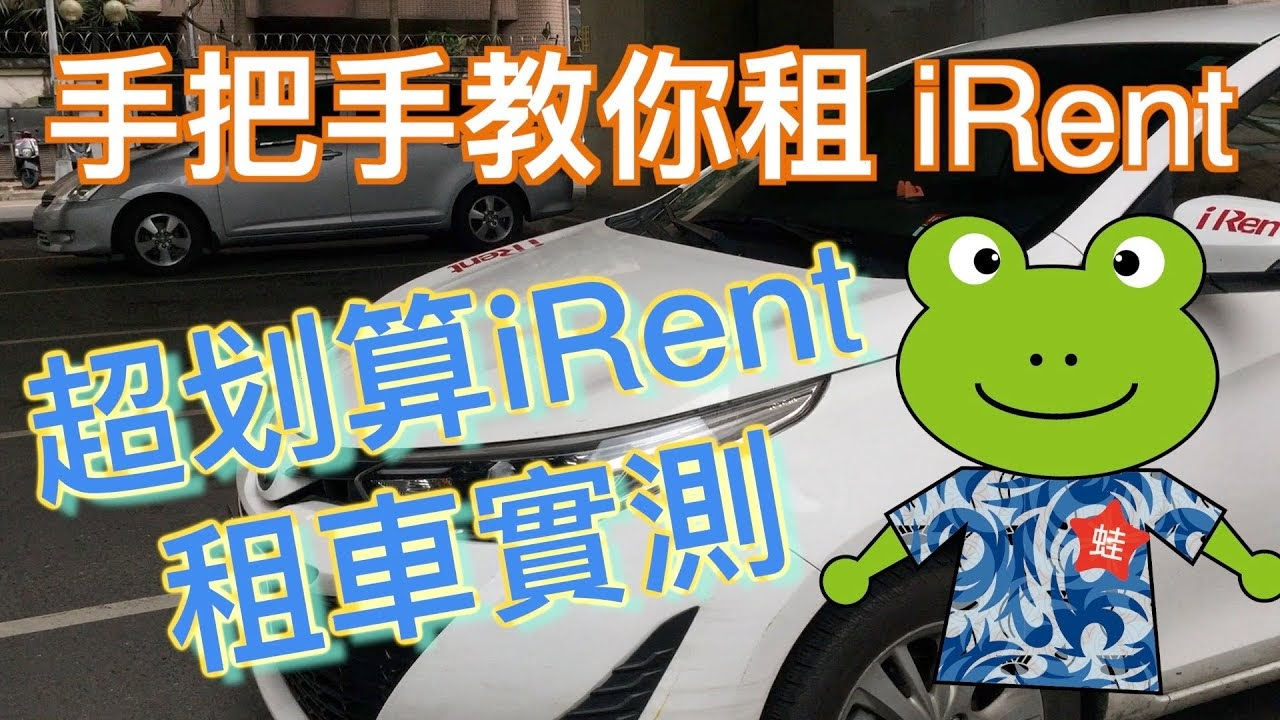 iRent 租車 YouTube 影片 3