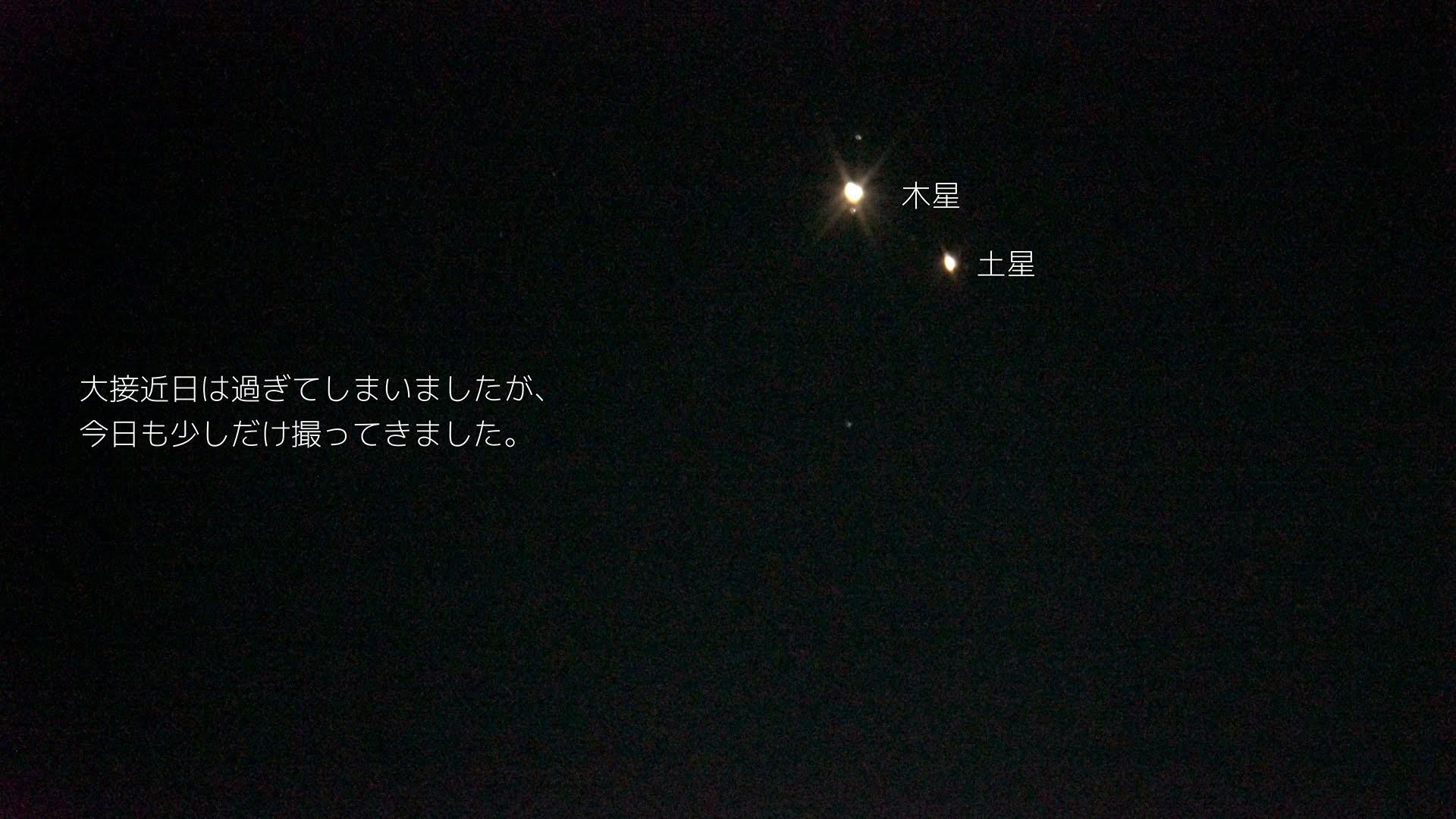 写真で木星と土星が大接近を振り返る。