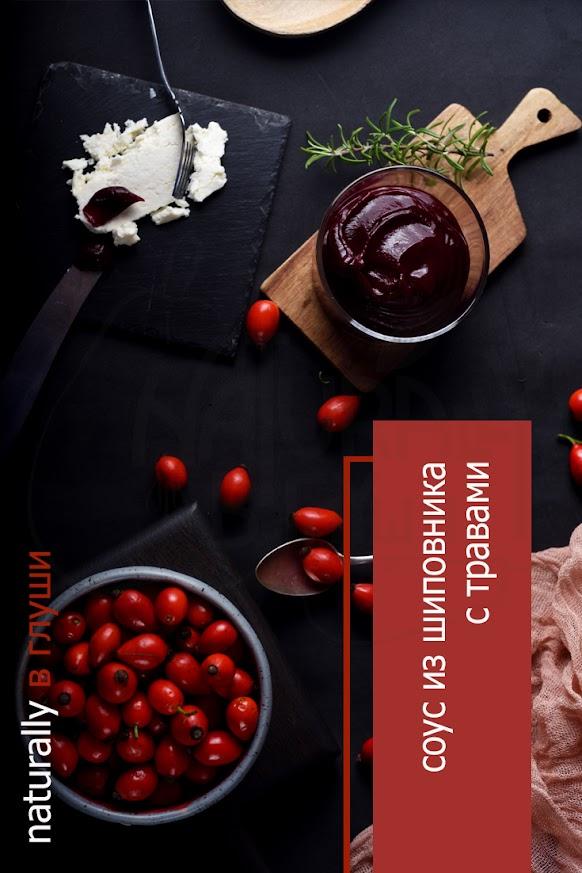 Соус из черной смородины и  шиповника с настоем трав  | Блог Naturally в глуши