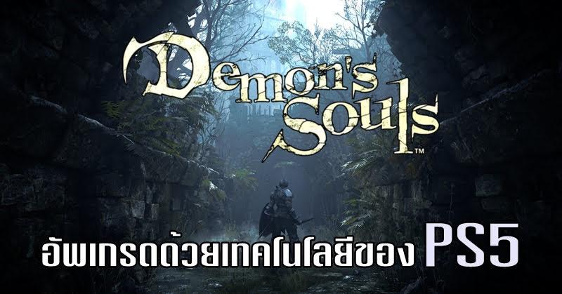 Demon's Souls Remake เพิ่มระดับกราฟฟิค