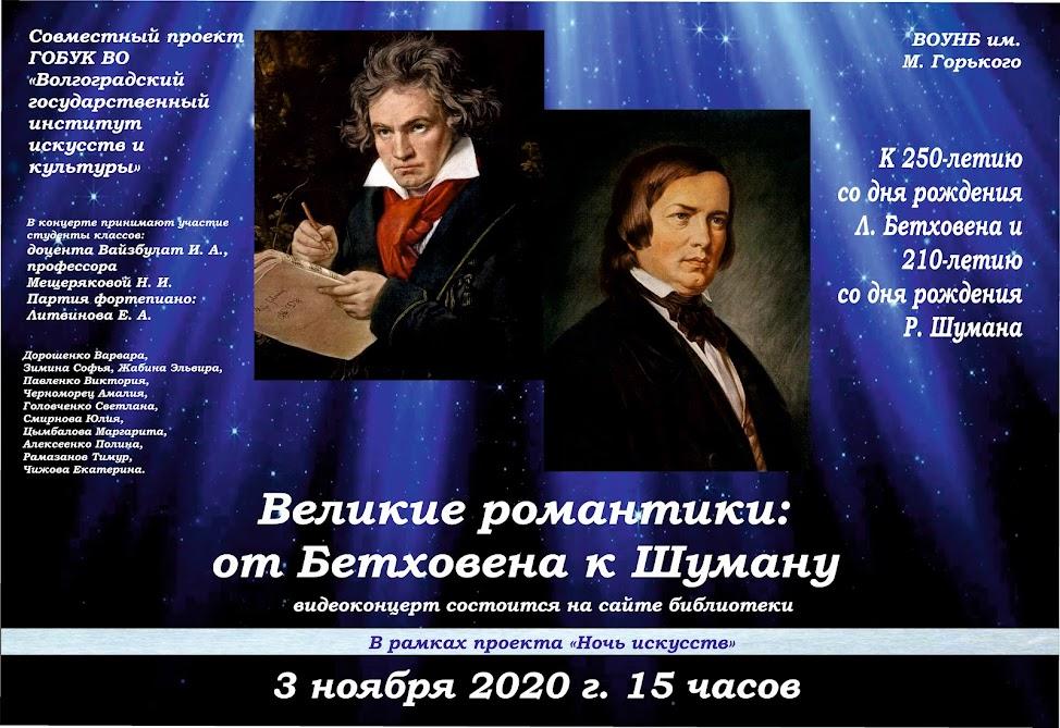 Великие романтики: от Бетховена к Шуману