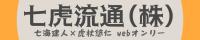 七虎流通(株)