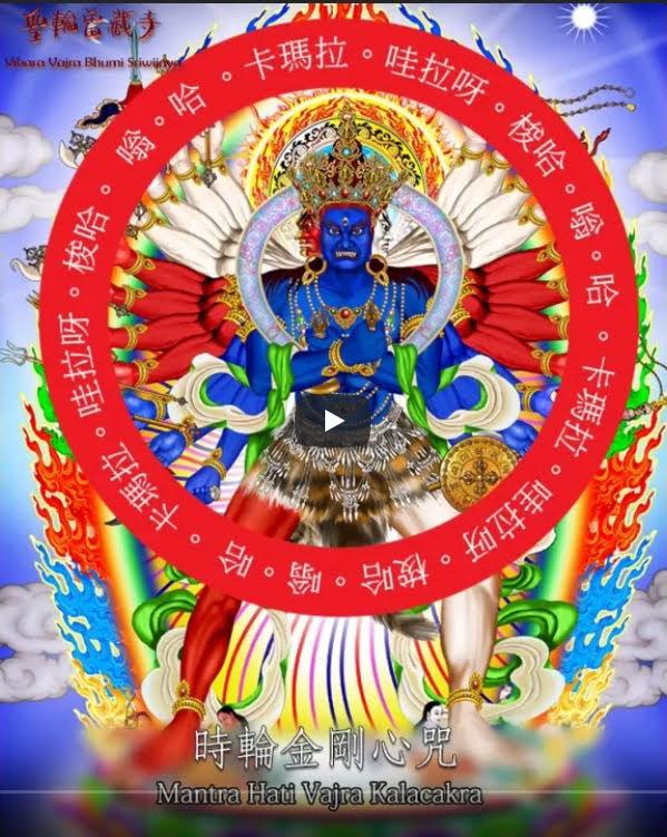 Suara Mantra Kalachakra