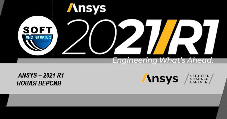Встречайте новую версию Ansys – 2021 R1