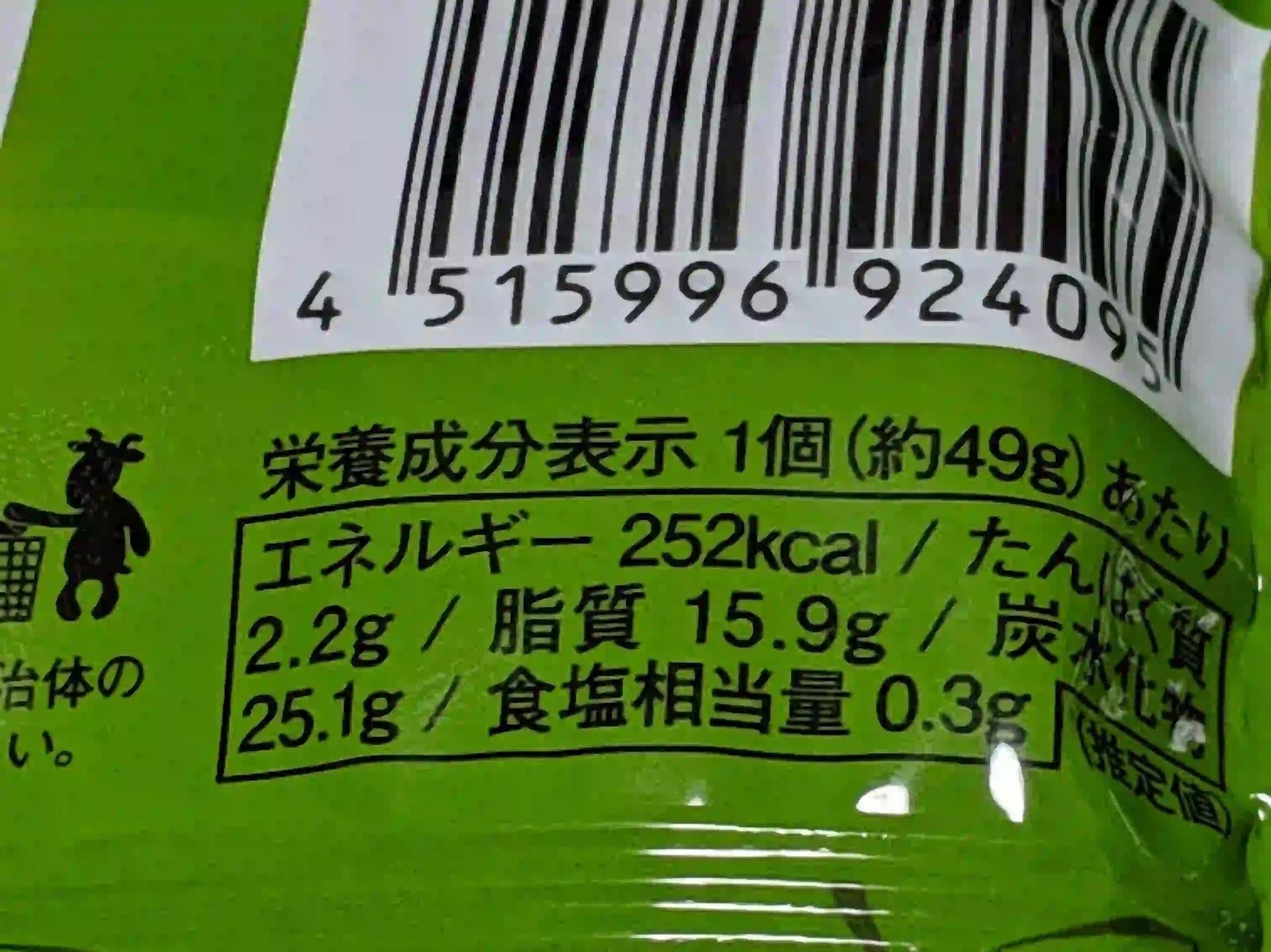 カルディ 抹茶ドーナッツ 栄養成分表示