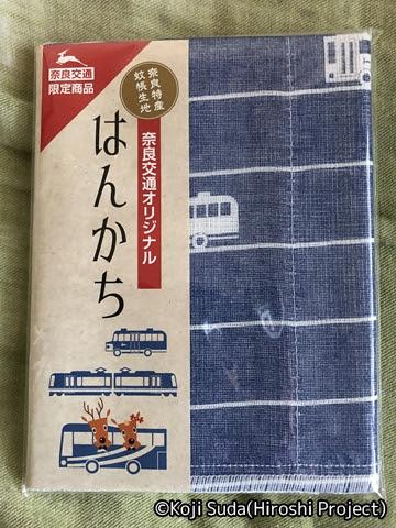 奈良交通葛城営業所_03 記念品(ハンカチ)