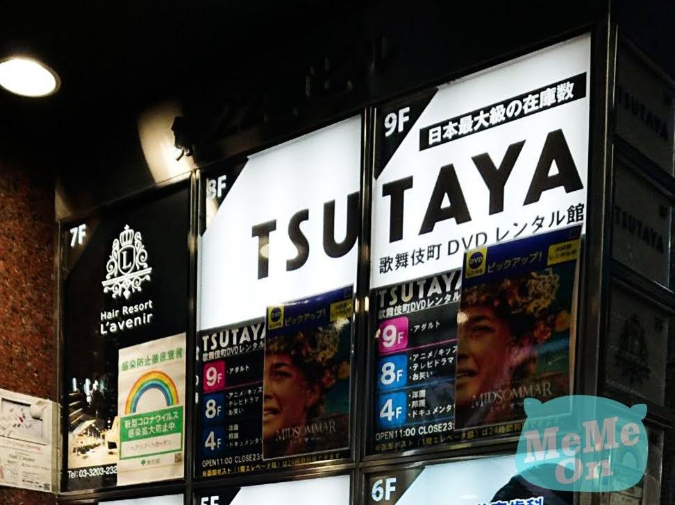 日本影音出租一哥 TSUTAYA 全面拼轉型 如何面對娛樂新潮流?
