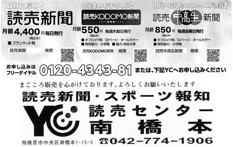 読売センター南橋本