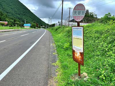 大谷地バス停