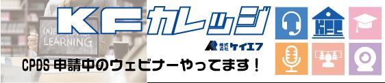 (株)ケイエフが運営するウェビナー事業 KFカレッジ CPDS申請中