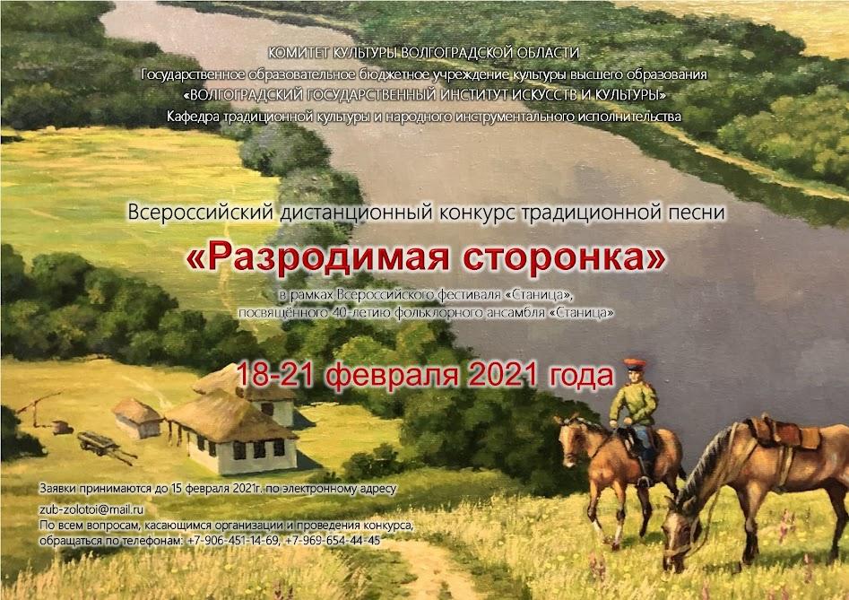 Всероссийский дистанционный конкурс традиционной песни «Разродимая сторонка»
