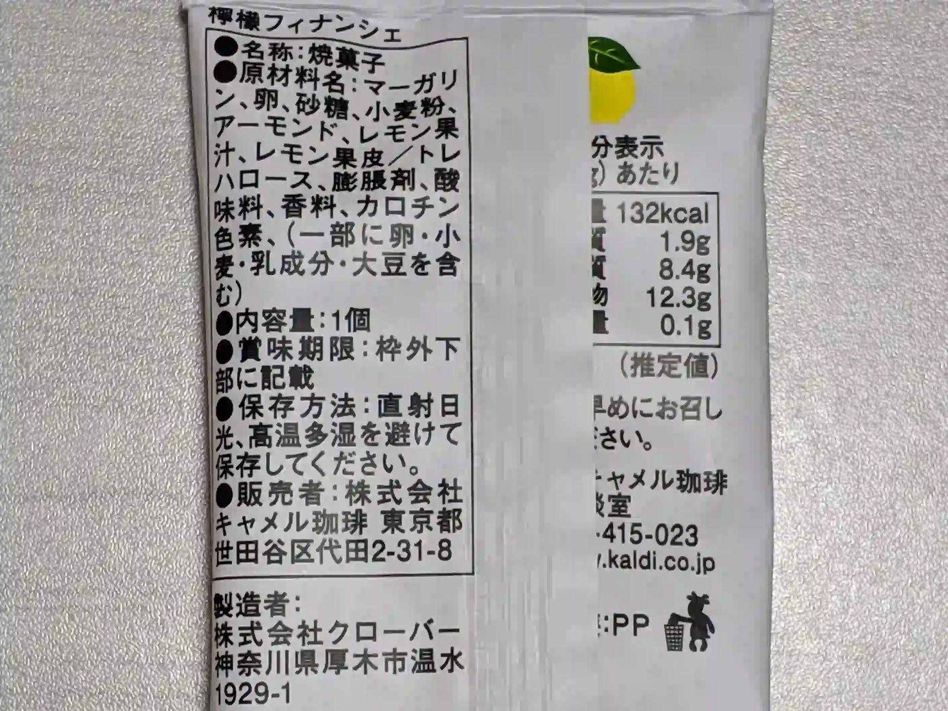 カルディ 檸檬フィナンシェ 栄養成分表示