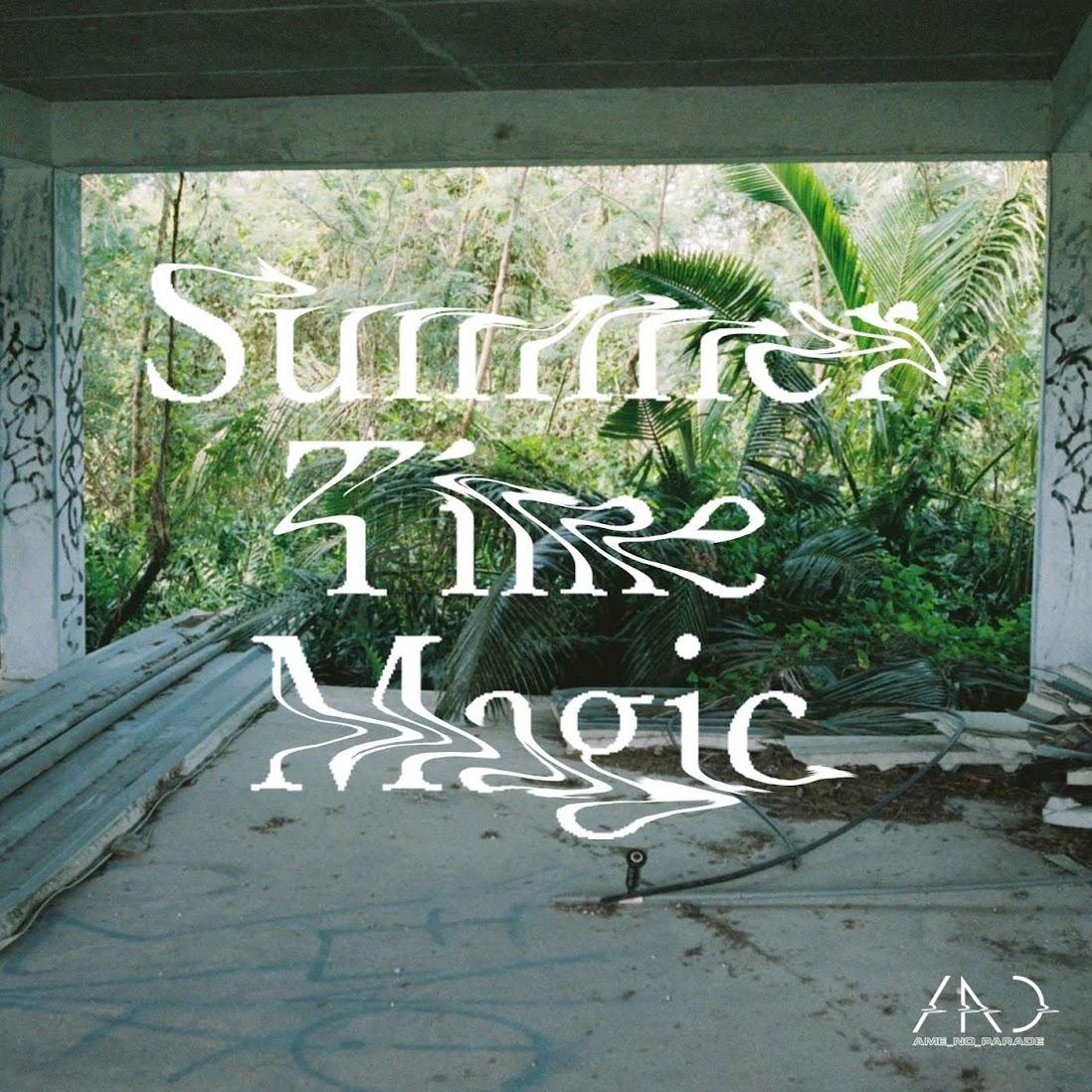 雨のバラード 雨的遊行 夏日單曲〈Summer Time Magic〉全新Acoustic版新上架!