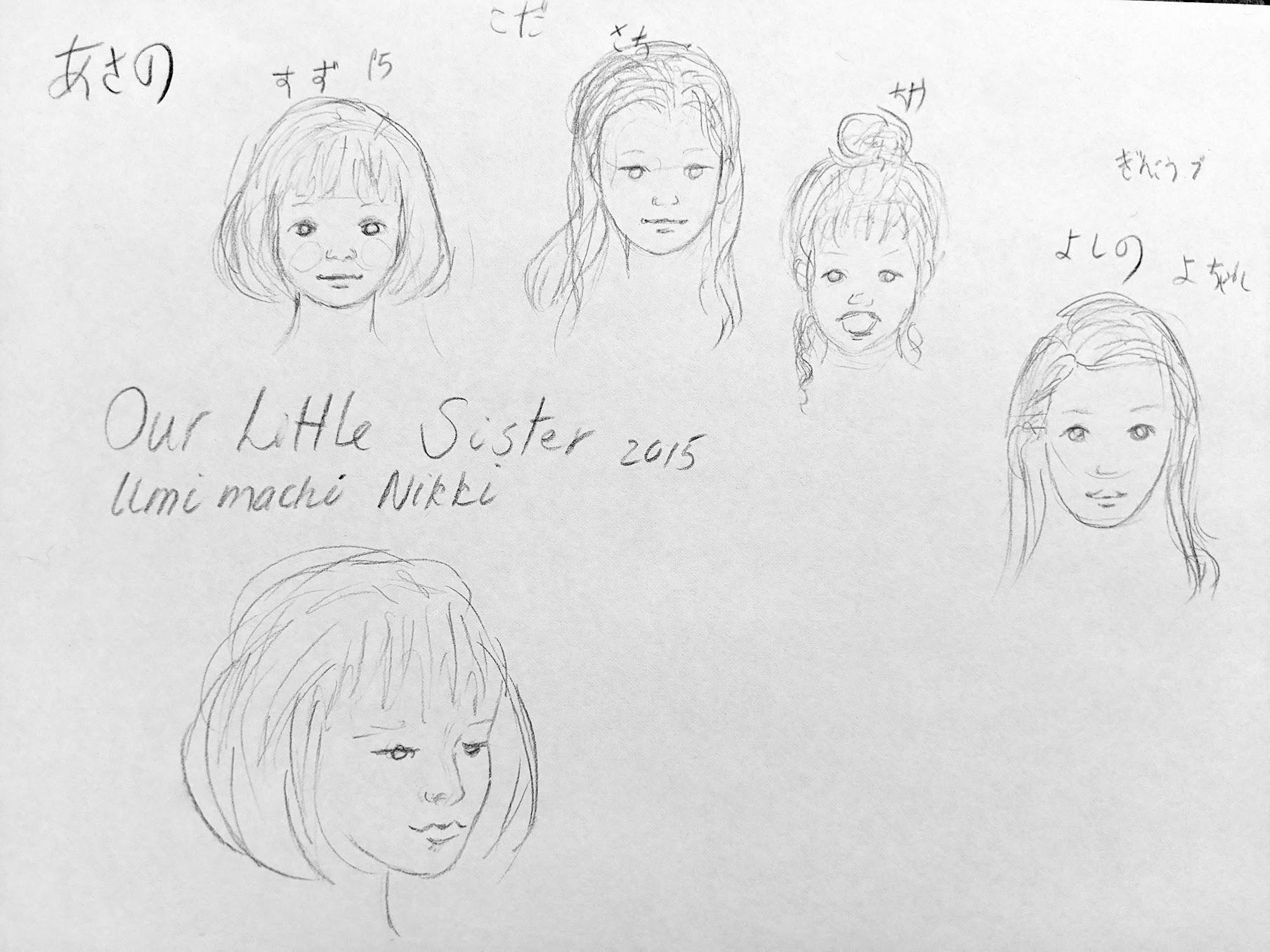 海街 (Our Little Sister)