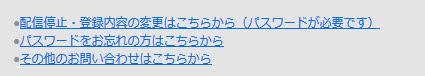 日本語で配信停止