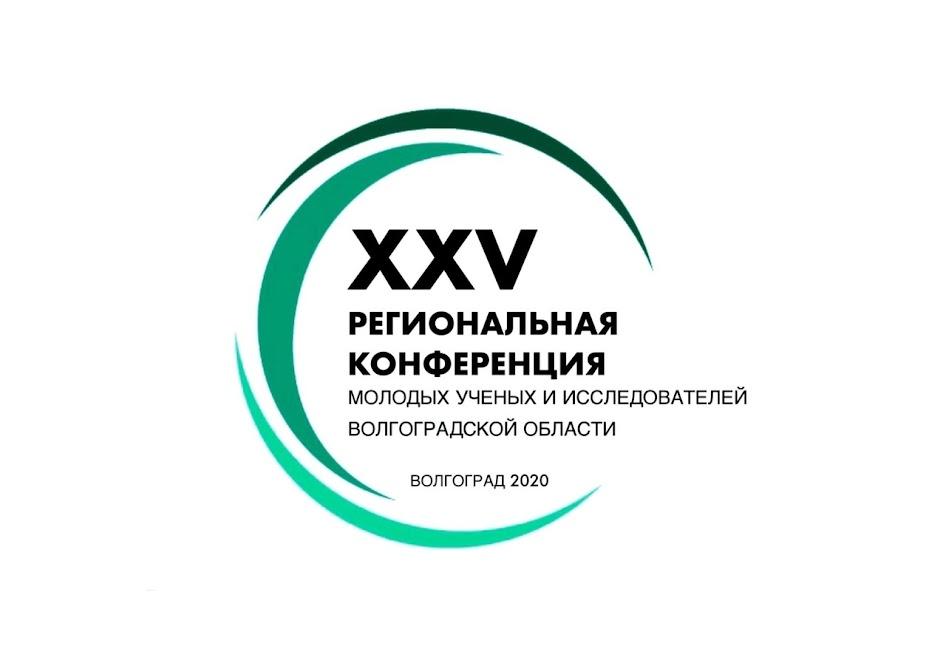 Информация для участников, слушателей, членов оргкомитетов и экспертных комиссий образовательных организаций высшего образования Волгоградской области XXV региональной конференции молодых ученых и исследователей Волгоградской области