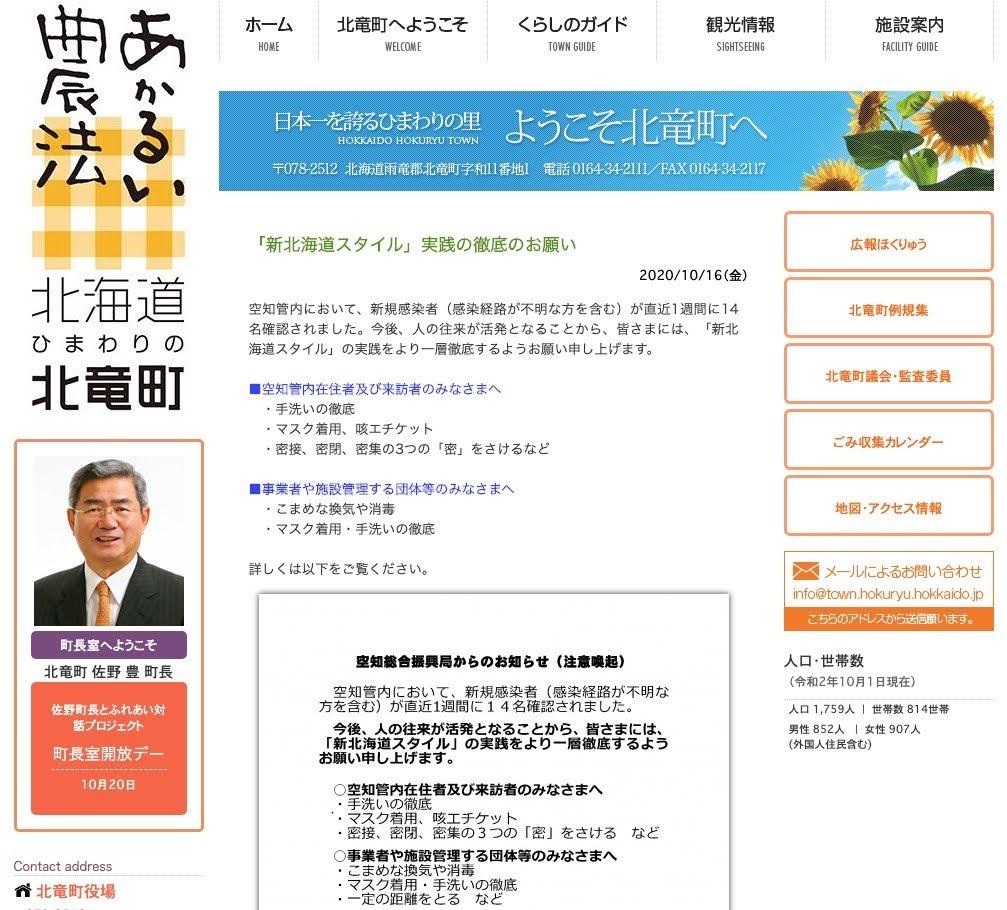 """「新北海道スタイル」実践の徹底のお願い"""""""