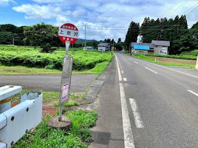 上泉沢バス停