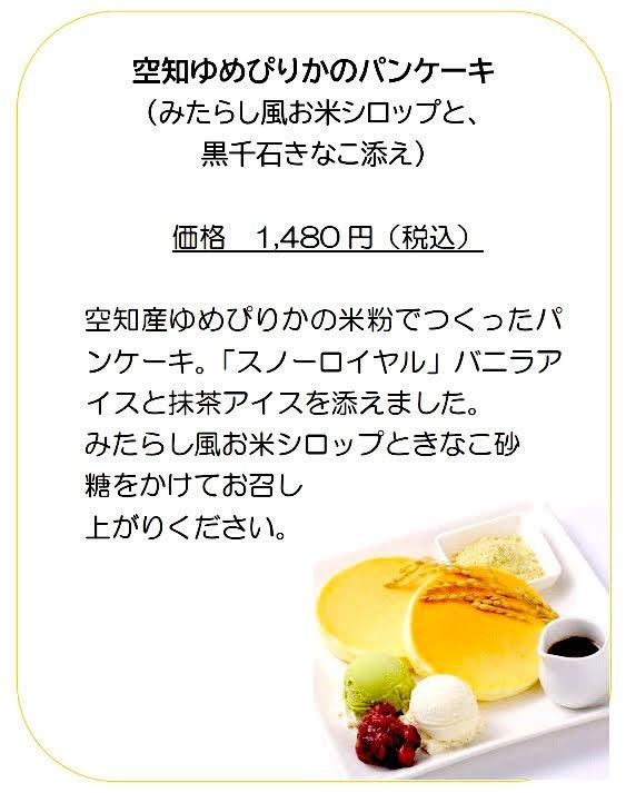 空知ゆめぴりかのパンケーキ(みたらし風お米シロップと、黒千石きなこ添え)