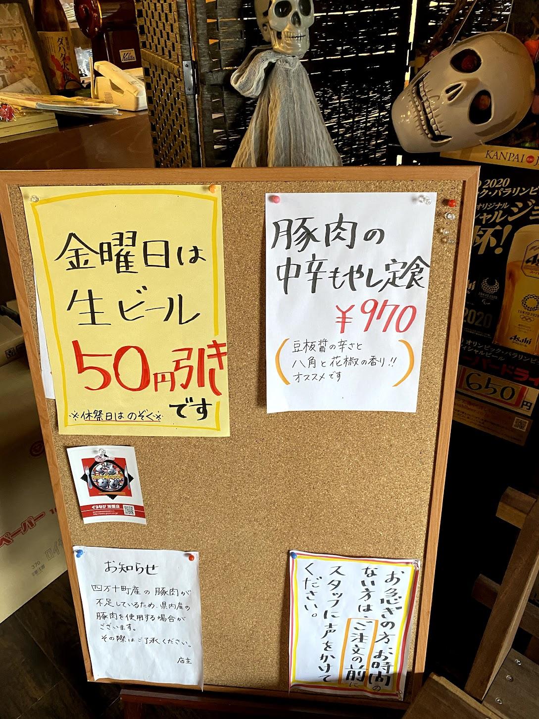 金曜日は生ビール50円引き
