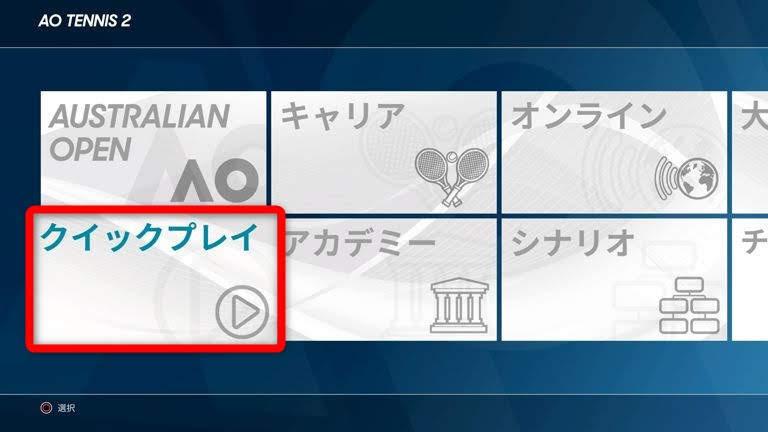 AOテニス2 メインメニューの画面で「クイックプレイ」