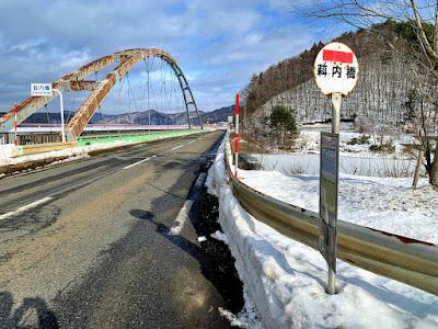 萪内橋バス停