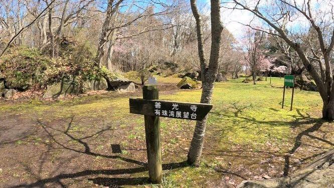 善光寺自然公園