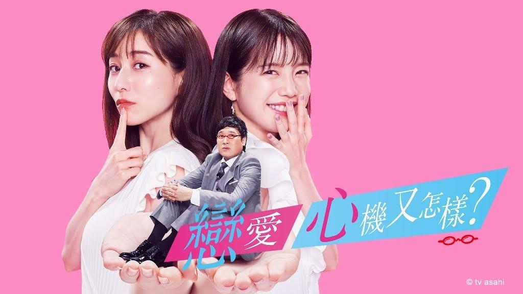 跨海募集台灣觀眾心機事 話題綜藝節目《 戀愛心機又怎樣? 》開播