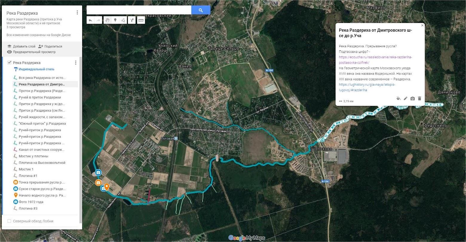 Река Раздериха от Дмитровского ш-се до р.Уча