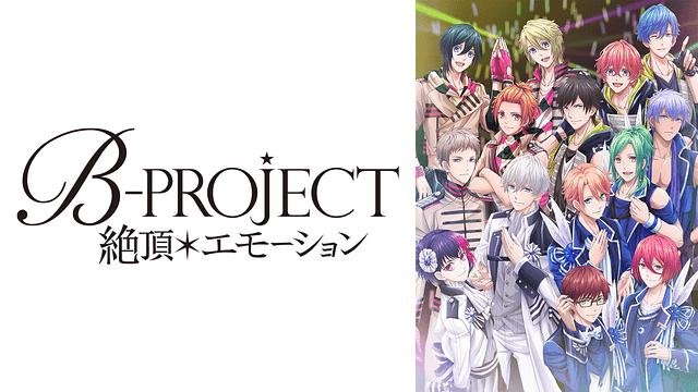 B-PROJECT〜絶頂*エモーション〜 全話アニメ無料動画まとめ