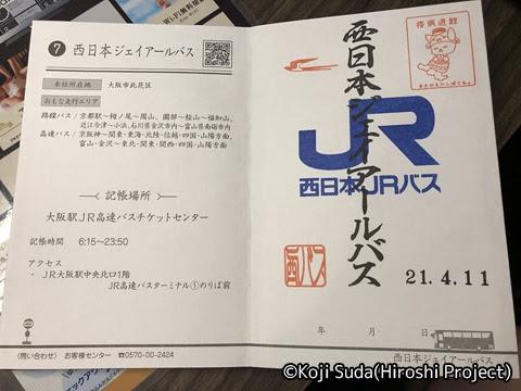 スル関バス印ラリー_07 西日本JRバス