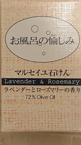 お風呂の楽しみ マルセイユ石けん ラベンダーとローズマリーの香り