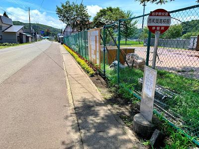 西和賀高校前バス停
