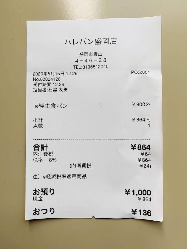 HARE/PAN 晴れパン ハレパン 盛岡青山店