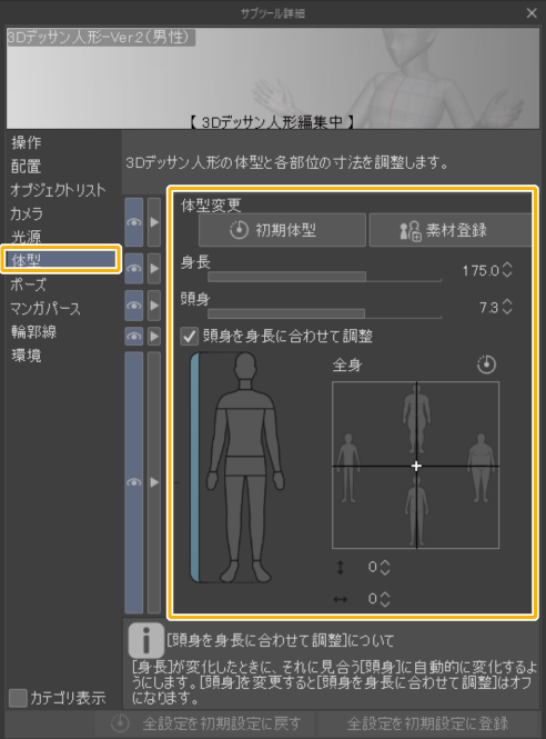 クリスタ3Dデッサン人形のサブツール詳細「体型」
