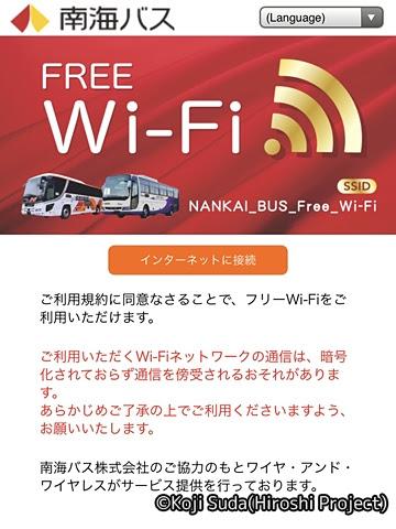 南海バス「サザンクロス」長岡・三条線 ・518 Wi-fi画面