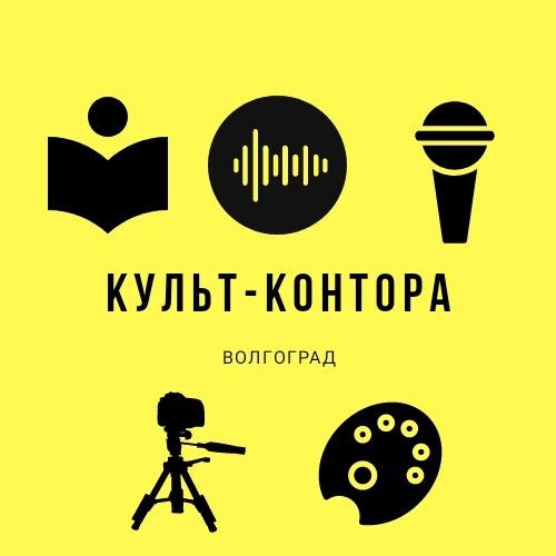 Волгоградские волонтёры культуры – в полуфинале всероссийского конкурса