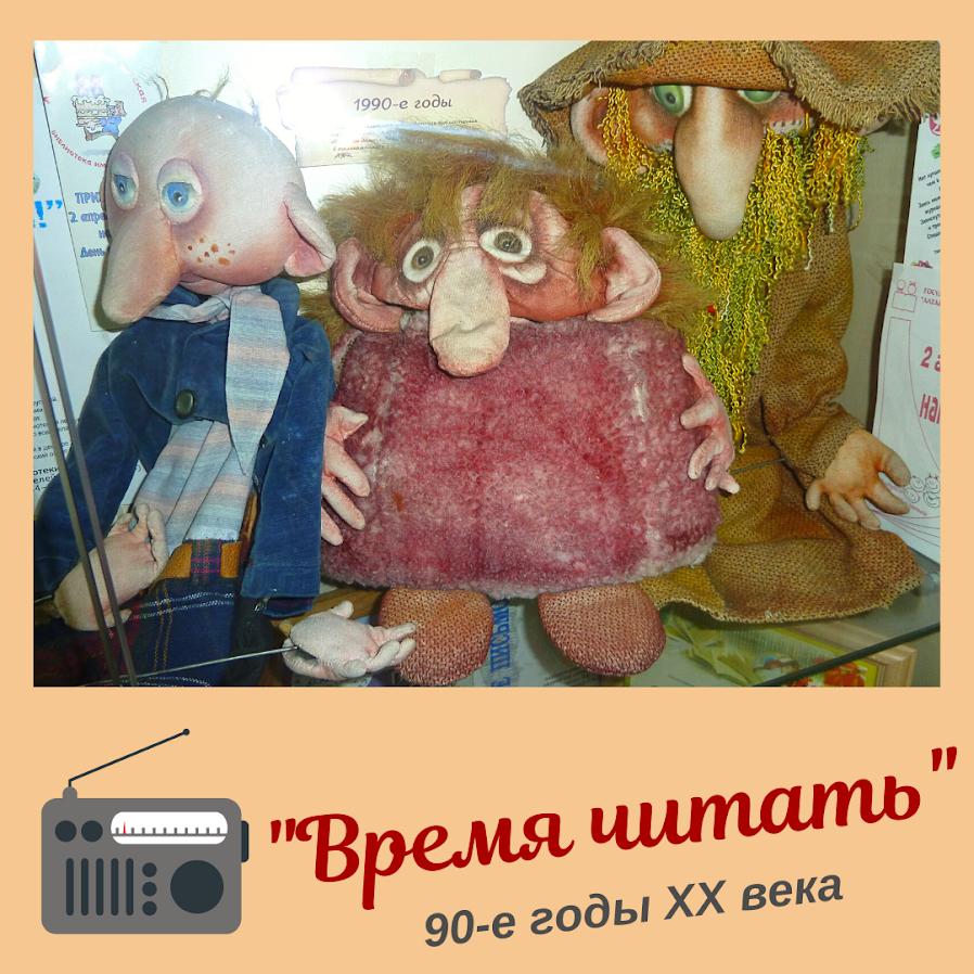 https://vesti22.tv/news/kak-izmenilas-zhizn-kraevoy-detskoy-biblioteki-v-90-e-gody/?fbclid=IwAR3YQyw3Y9tIREzyEVaYn8UsGombIcR6r2C2gYtlj_8ca1X8N3cFsUU3uKg